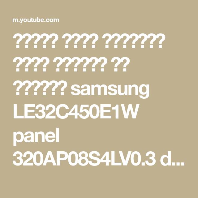 Pin By Dasari Srinu On Samsung Tvs Lcd Television Samsung Tvs Samsung
