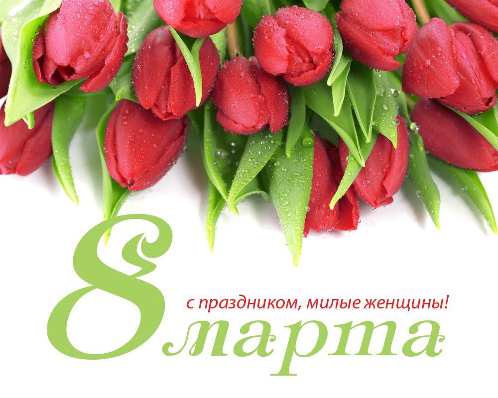 фон 8 марта открытки со стихами каждым годом