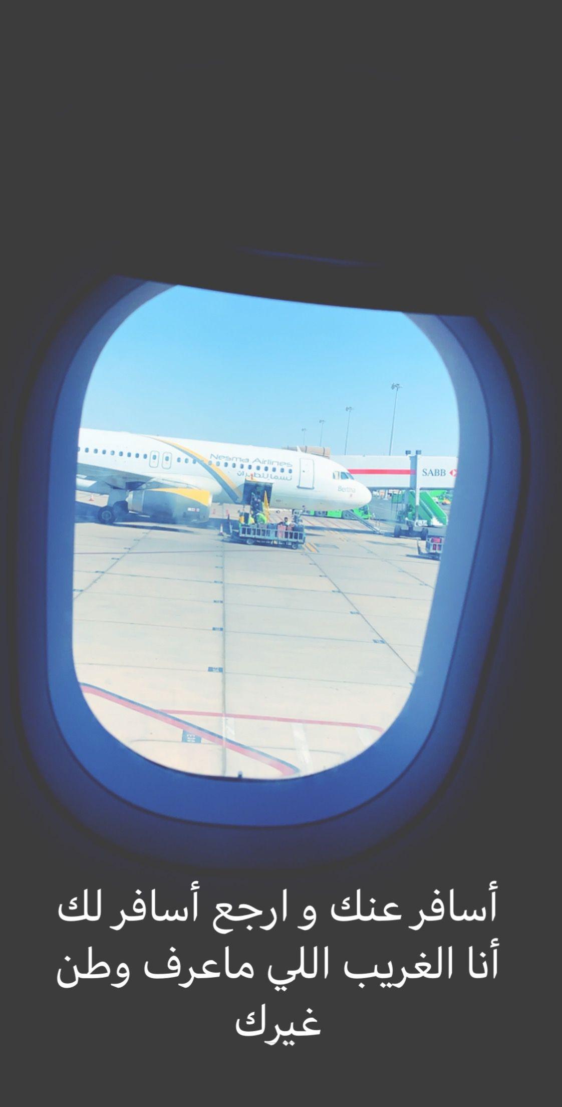 Pin By Sami On حب خواطر بوح سفر تصوير سناب Airplane View Scenes Views