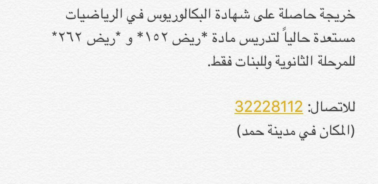 خريجة حاصلة على شهادة البكالوريوس مستعدة للتدريس Arabic Calligraphy Advertising Calligraphy