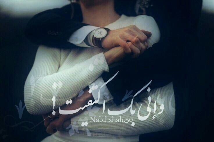 واني بك اكتفيت تصميم تصميمي تصاميم كلام كلمات خواطر انستا انستغرام انستقرام انستقرامي عربي بالعربي Nabil Shah ادب نبيل شاه Ins True Love Romantic Arabic Words