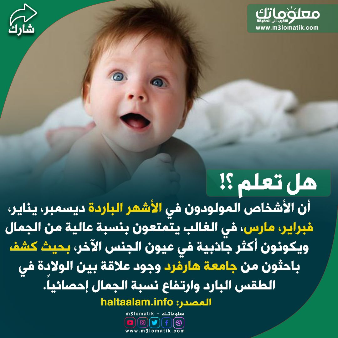 Pin By معلوماتك M3lomatik On هل تعلم Baby Face Face