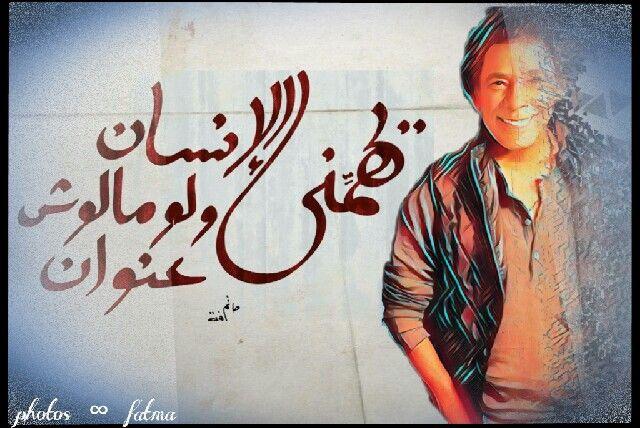 #النيل#محمد منير | بالعامية..... | Pinterest | Arabic quotes, Romantic  quotes and Quotation