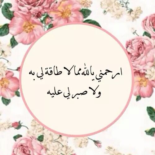 ارحمني يا أرحم الراحمين Islamic Quotes Wallpaper Beautiful Quran Quotes Phone Wallpaper Images