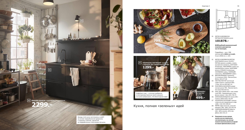квартира 4 с любовью и заботой каталог икеа 2019 Interior