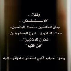 والصبر مثل اسمه م ر مذاقته لكن عواقبه أحلى من العسل Little Prayer Arabic Quotes Spiritual Guidance