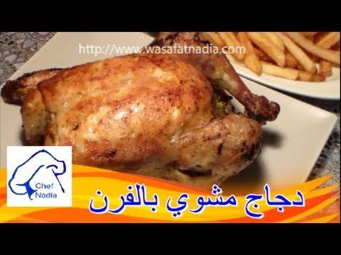 مشوي دجاج بالفرن بتتبيلة مميزة الشيف نادية Recipes Food Chef