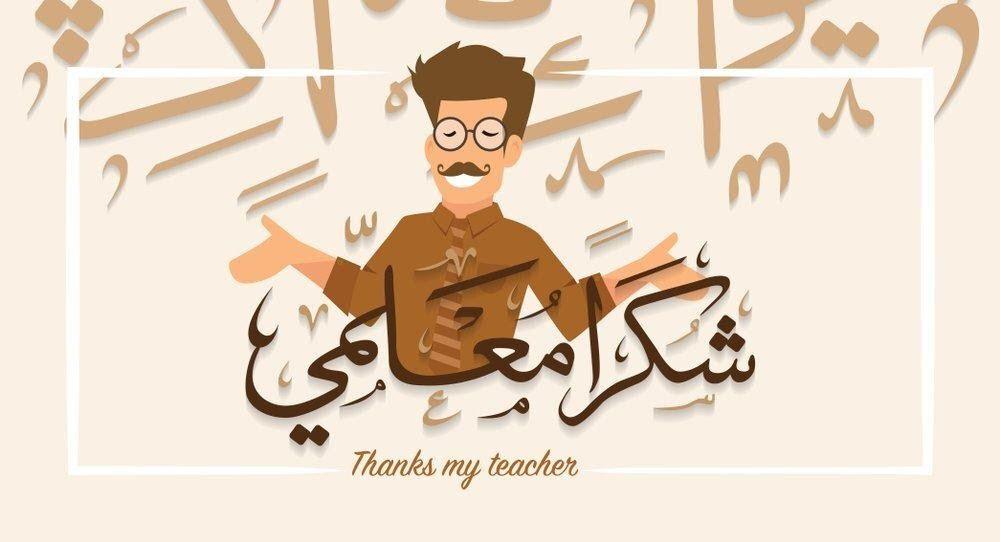 صور يوم المعلم 2020 رمزيات تهنئة معايدة شكرا معلمي In 2020 Teachers Day Pictures Eye Drawing Tutorials Drawing Tutorial