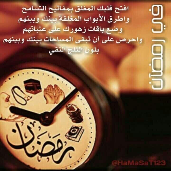 في رمضان افتح قلبك المغلق بمفاتيح التسامح واطرق الأبواب المغلقة بينك وبينهم تصاميم رمضانيه رتويت غرد بصورة Http Ramadan Ramadan Kareem Islamic Events