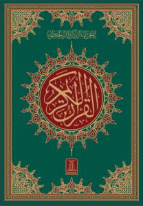 complete arabic quran pdf