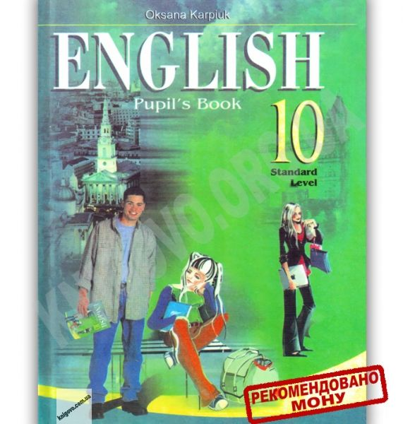 Английский 10 класс карпюк о.онлайн