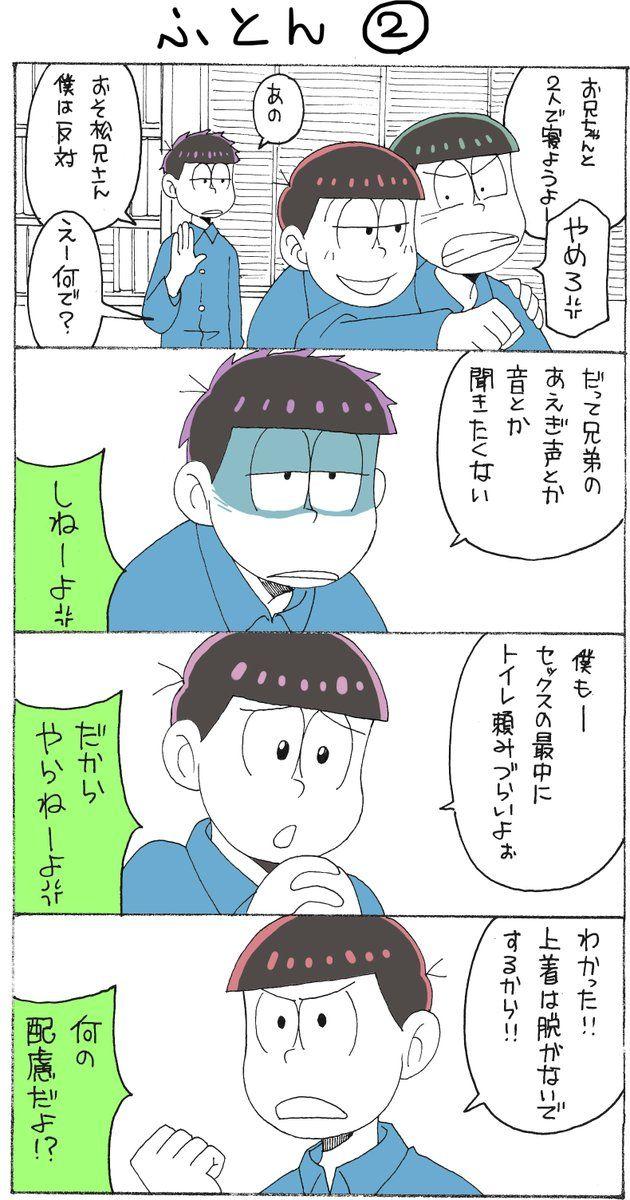 ゲイ 漫画 夜中