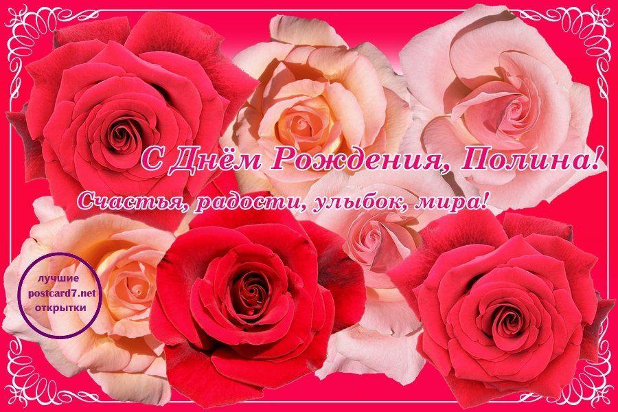 Поздравления с днем рождения подруге с именем полина