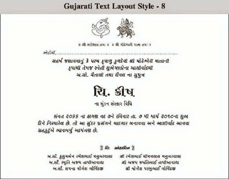 Baby Shower Invitation Cards In Gujarati Baby Shower