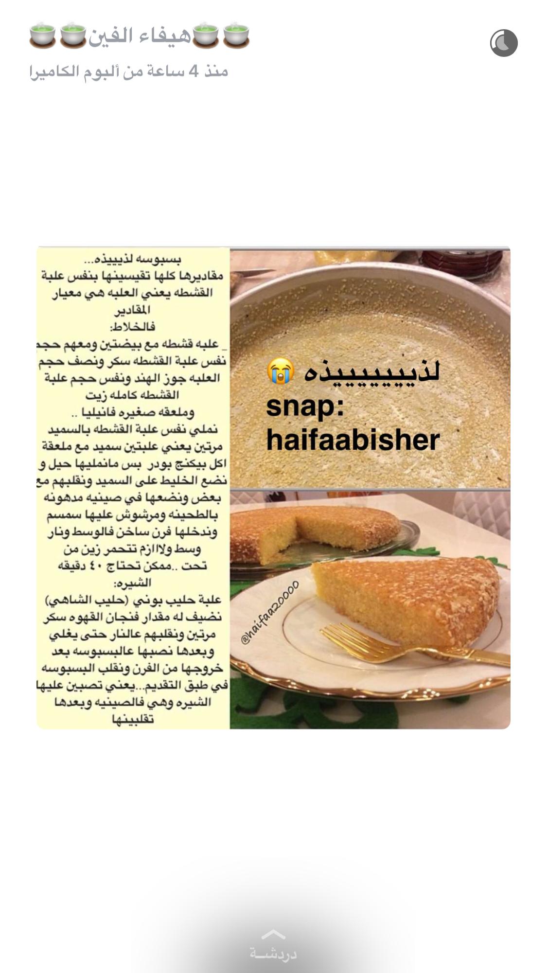 Pin By Salwa On يمي Recipes Food Desserts