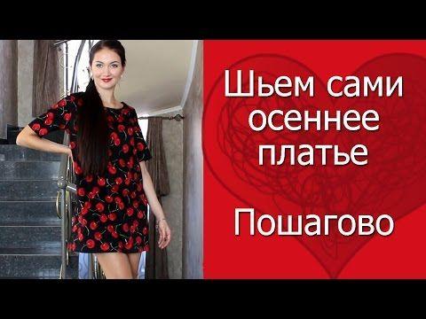 Шьем платье видеоурок