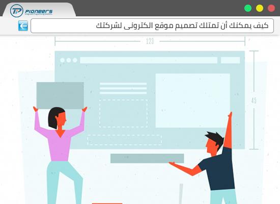 كيف يمكنك أن تمتلك تصميم موقع الكترونى خاص لشركتك ونشاطك التجارى Blog Website Design Website Design Public Company