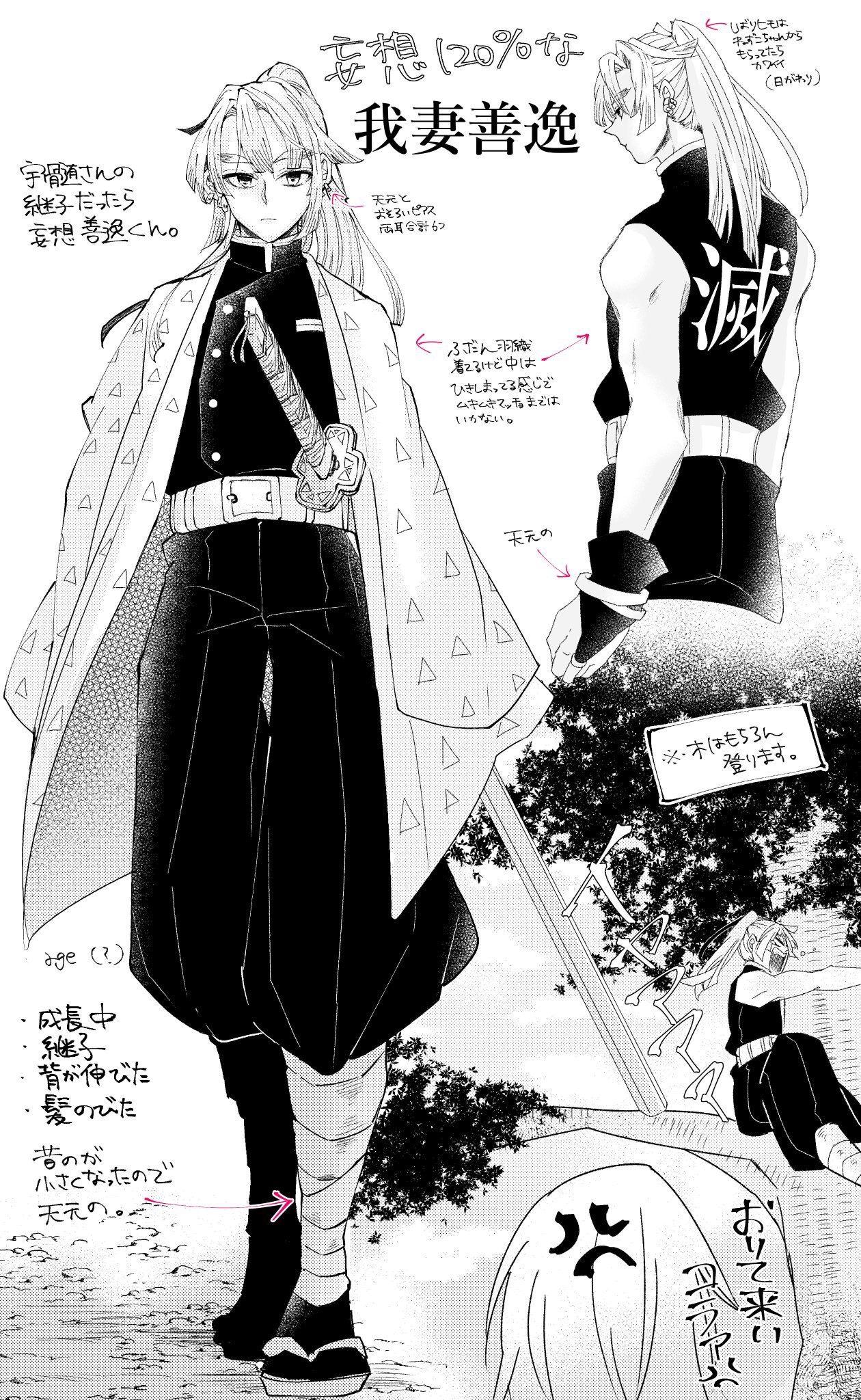 pin by ekaterina chiresh on 鬼滅の刃 anime demon slayer anime anime guys