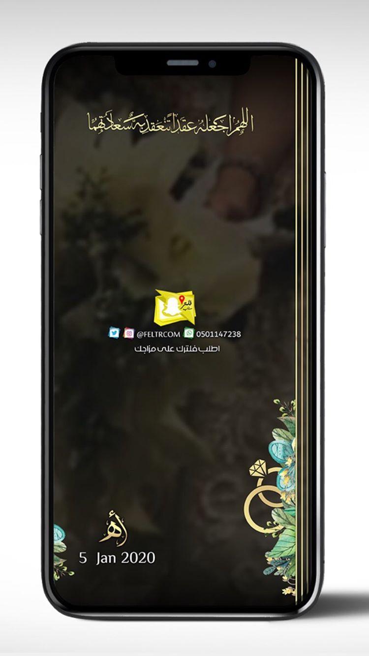 Stories Instagram Snapchat Filter Design Snapchat Geofilters Snapchat Geofilters Wedding