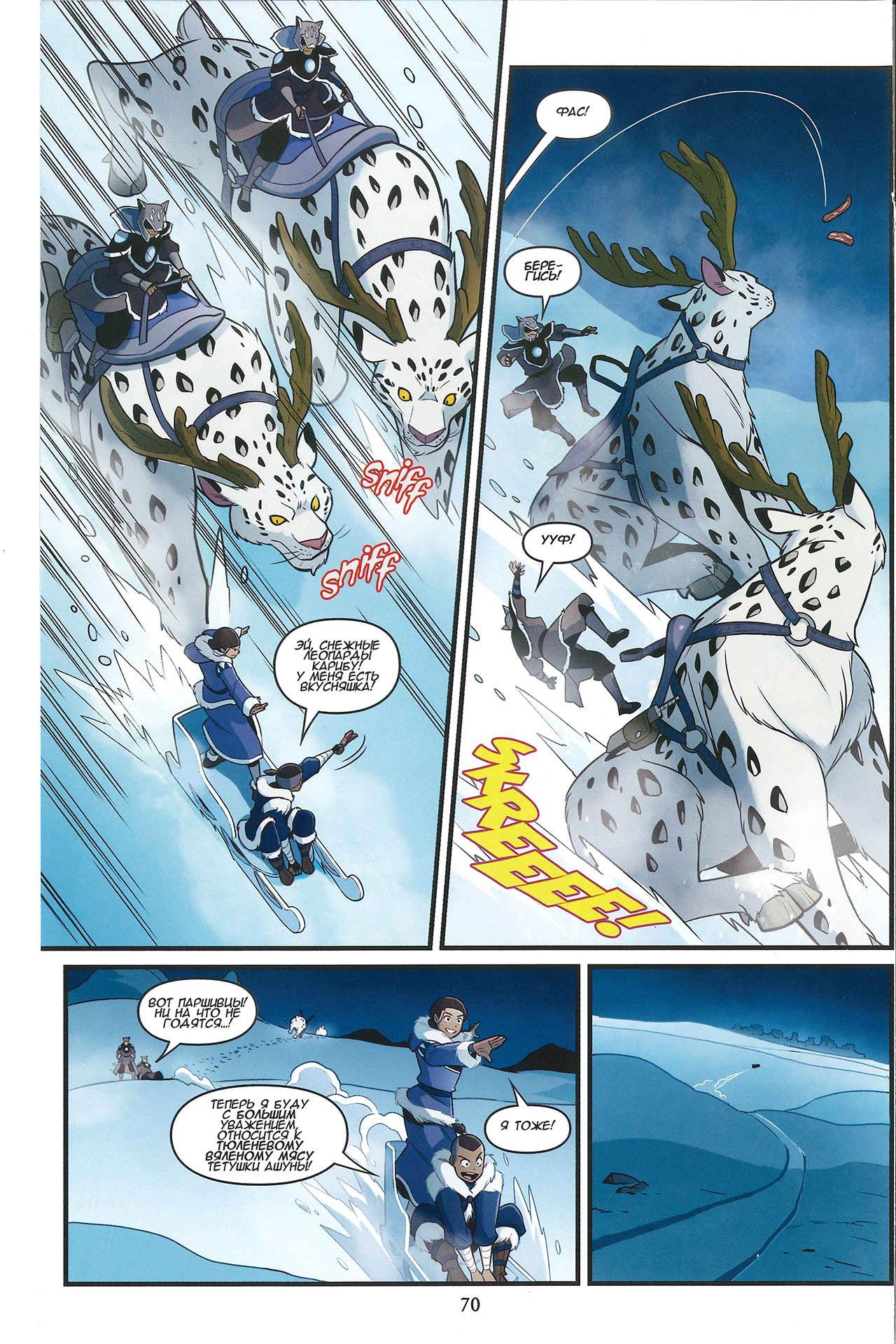 Комиксы Онлайн - Аватар: Легенда об Аанге - Север и Юг - # 1 - Страница №70 - Avatar: The Last Airbender - North and South - # 1