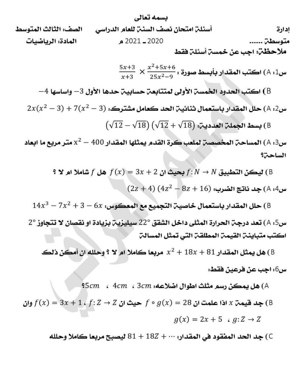 Pin On مواضيع الدراسة الاستاذ احمد مهدي شلال