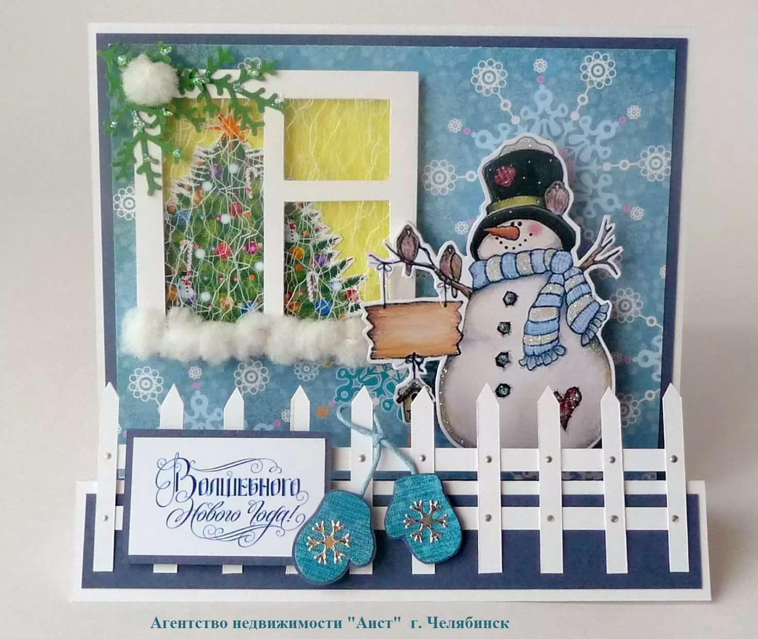 Марта посмотреть, оригинальные открытки сделанные своими руками на новый год