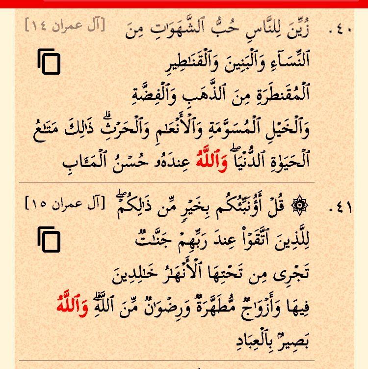 آيتان متتابعتان في سورة آل عمران ١٤ ١٥ متساويان في عدد كلمات كل آية أربع وعشرون كلمة فناسب تناظر المعنى في الآيتين حب الشهوات Math Quran Math Equations
