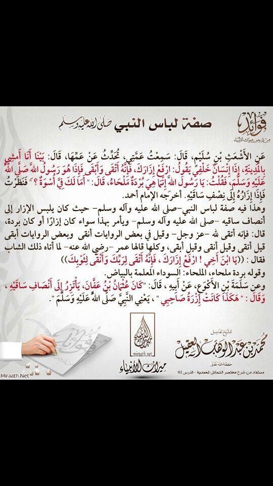 الشيخ محمد بن عبدالوهاب العقيل حفظه الله ورعاه Quotes Words Islam