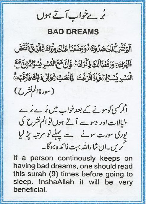 Dua To Read For Bad Dreams | Bury Khuwab K Lye Dua
