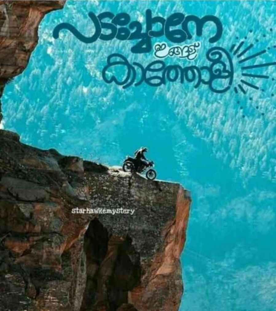 പടച്ചോനെ..... M Happy girl quotes, Malayalam quotes