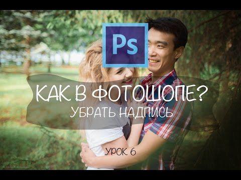 Как удалить надпись с картинки в фотошоп - 3 способа ...