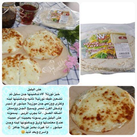 عش البلبل بخبز التورتيلا اسهل واسرع Arabic Food Breakfast For Dinner Food And Drink