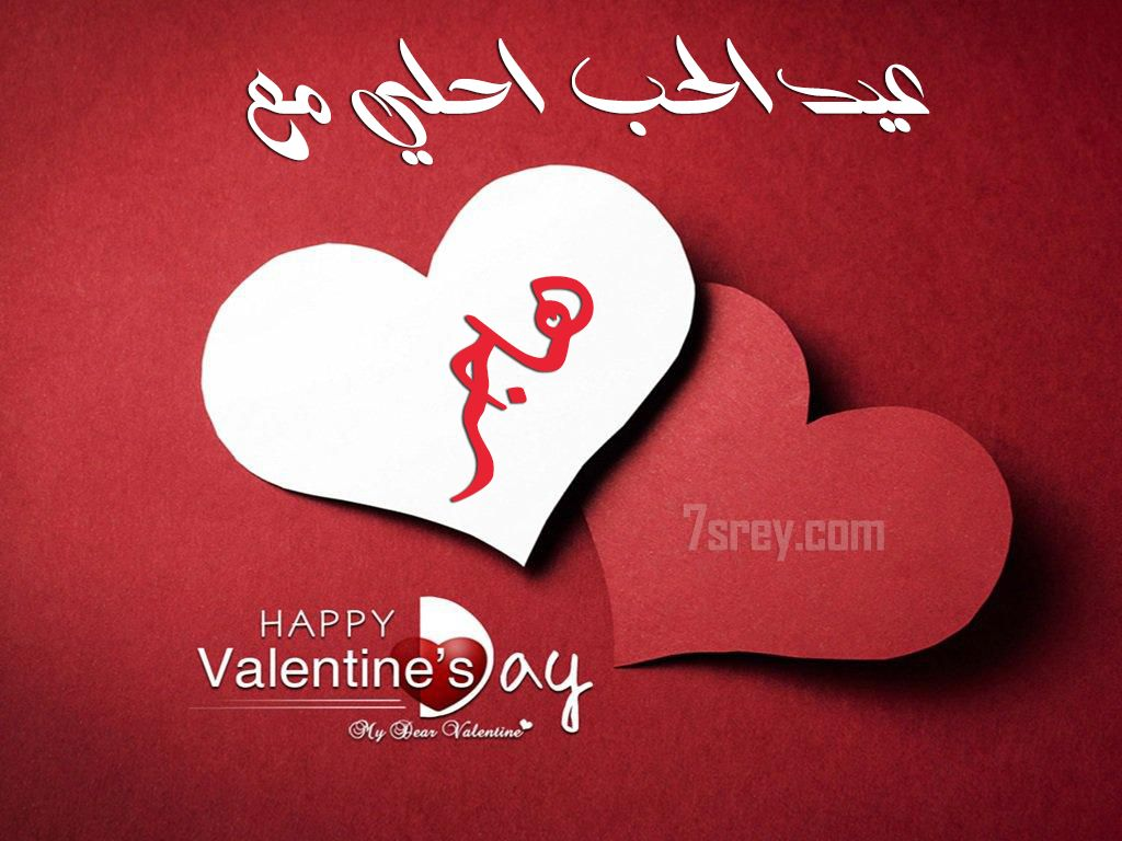 عيد الحب احلي مع هاجر Happy Valentine Valentines Valentine