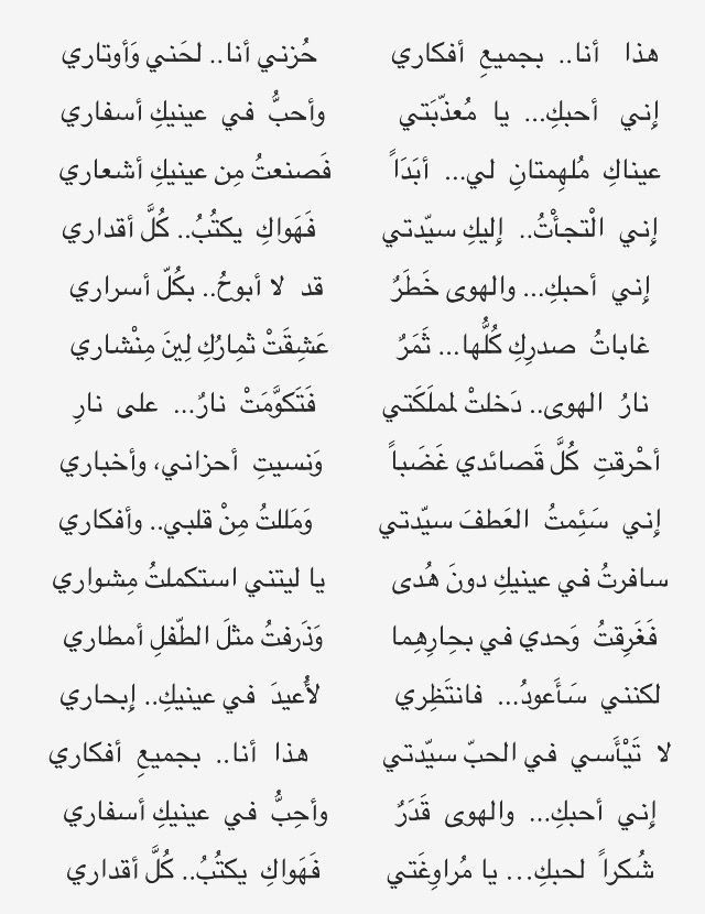 Pin By Mohammed Alnaser On Hakuna Matata Words Arabic Quotes Math