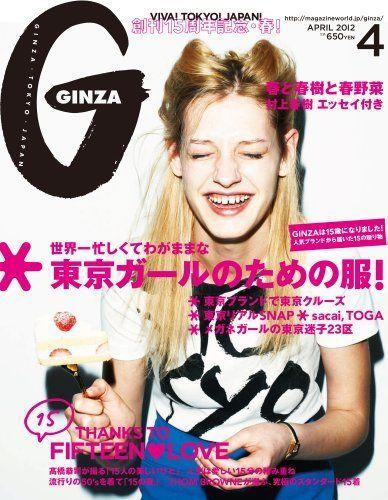 GINZA (ギンザ) 2012年 04月号 [雑誌]