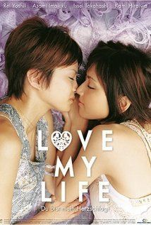 Love My Life Poster Love Of My Life My Life Movie Lesbian