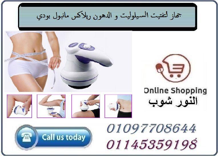 جهاز لتفتيت السيلوليت و الدهون ريلاكس مانبول بودي Online Today Shopping