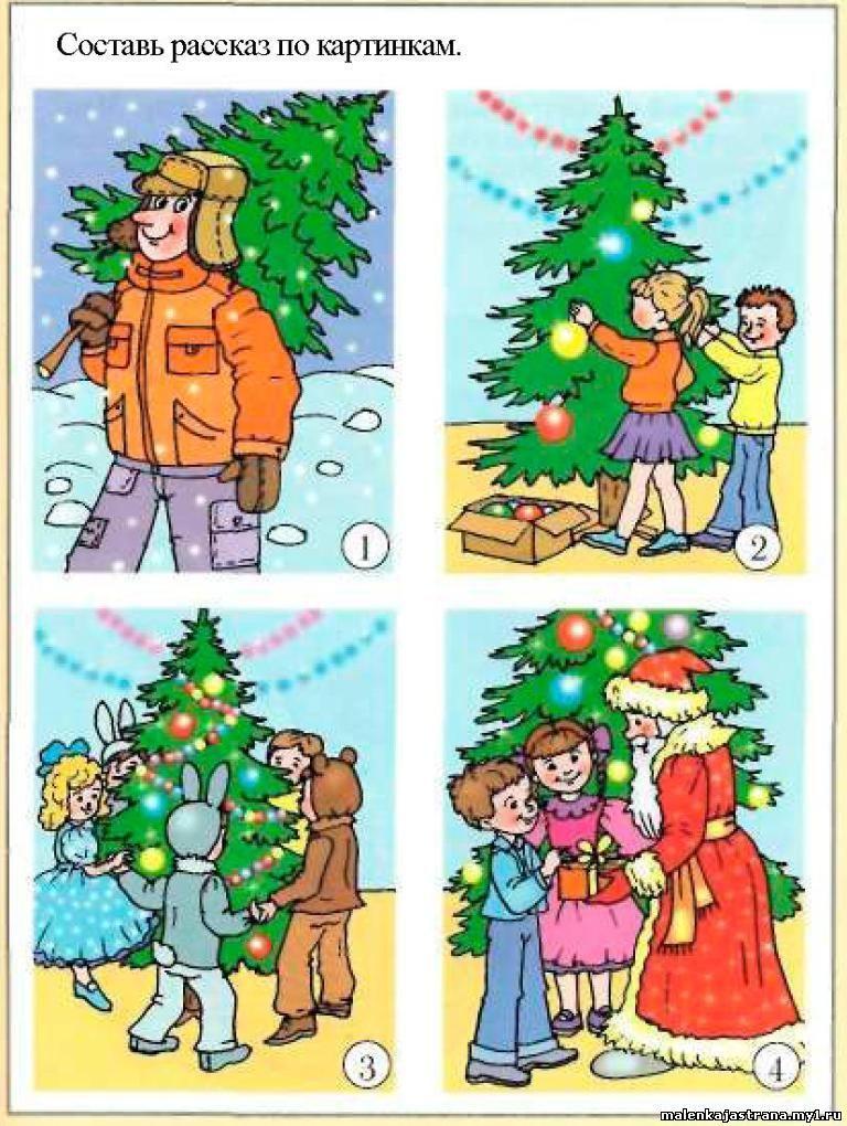 рассказ по картинкам (с изображениями) | Для детей ...