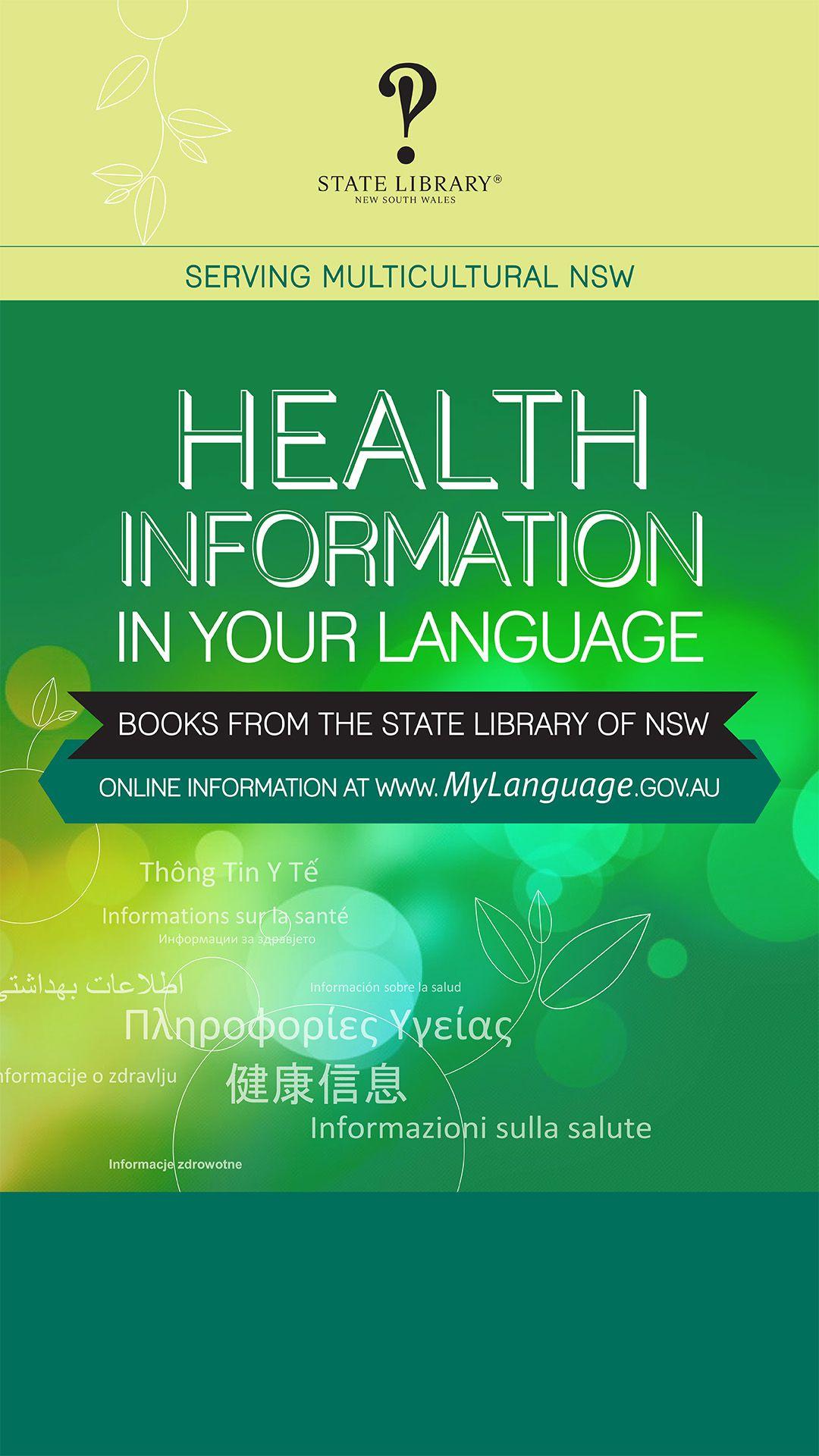 આરોગ્ય સંબંધી માહિતી Health books, Spanish resources