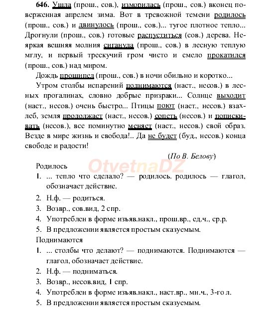 Гдз по русскому языку 5 класс разумовская 2018 год фгос