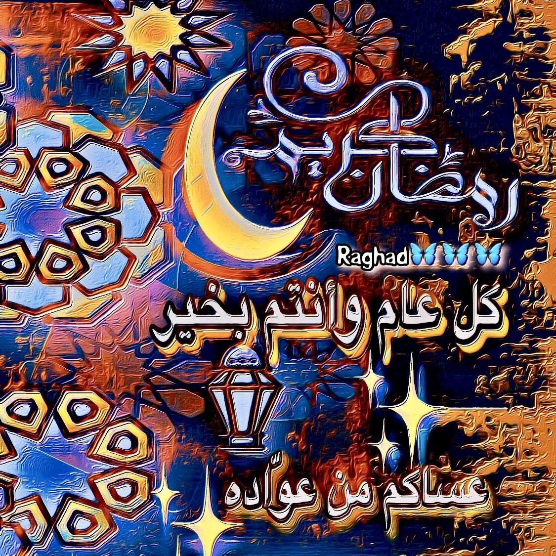 Desertrose الل هم رب اجعل شهر رمضان المبارك ميلاد ا جديد ا لأرواحنا يمحو عنها ما مضى ويبل غها عفوك والرضى Ramadan Kareem Ramadan Neon Signs