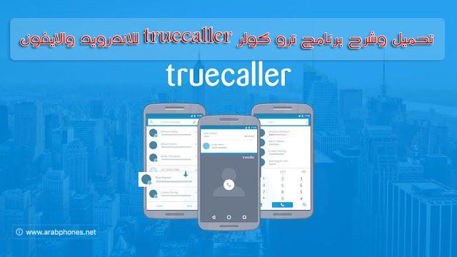 تحميل وشرح برنامج ترو كولر truecaller للاندرويد والايفون
