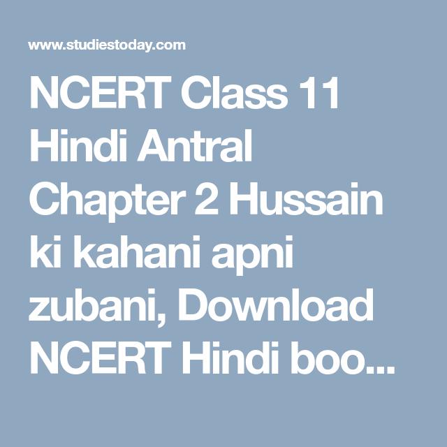 NCERT Class 11 Hindi Antral Chapter 2 Hussain Ki Kahani Apni Zubani Download