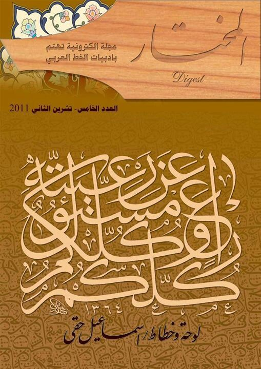 Pin By Maha Al Qudwa On الخط العربي Calligraphy Arabic Calligraphy Calligraphy Letters Islamic Calligraphy
