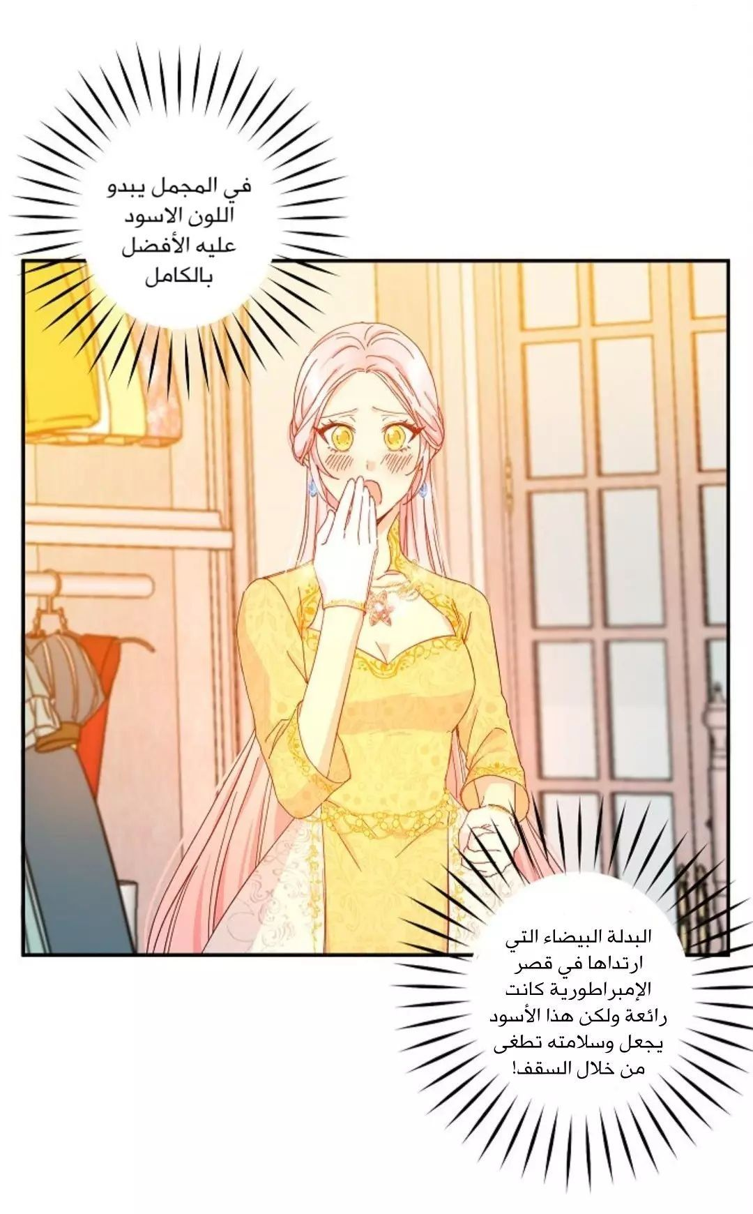 This Is An Obvious Fraudulent Marriage هذا زواج محتال واضح Aesthetic Wallpapers Character Wallpaper