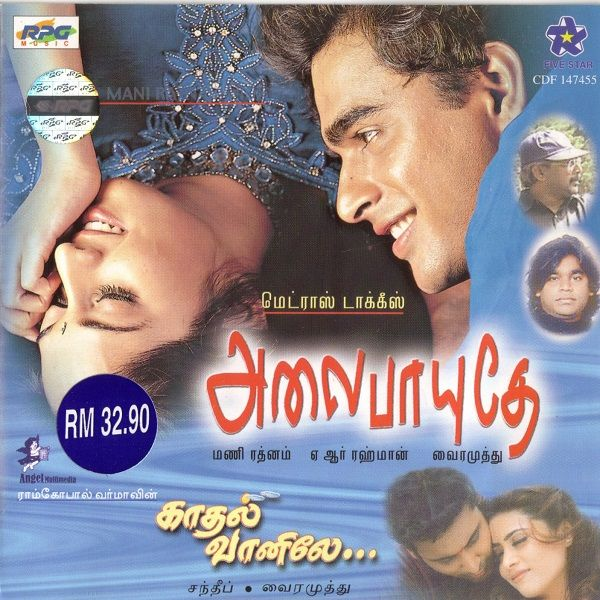 Image result for alaipayuthey poster