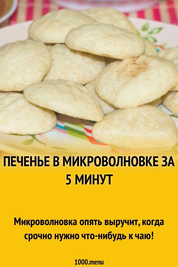Печенье в микроволновке за 5 минут рецепт с фото пошагово ...