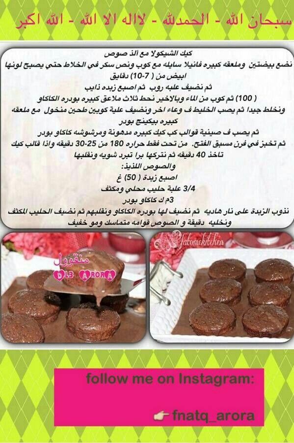 كيك شوكولا مع الصوص Food Arabic Food Beef