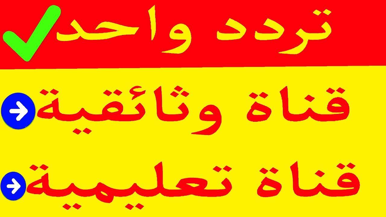 تردد قناة وثائقية على النايل سات 2020 Documentary Channel Arabic Calligraphy Calligraphy Arabic