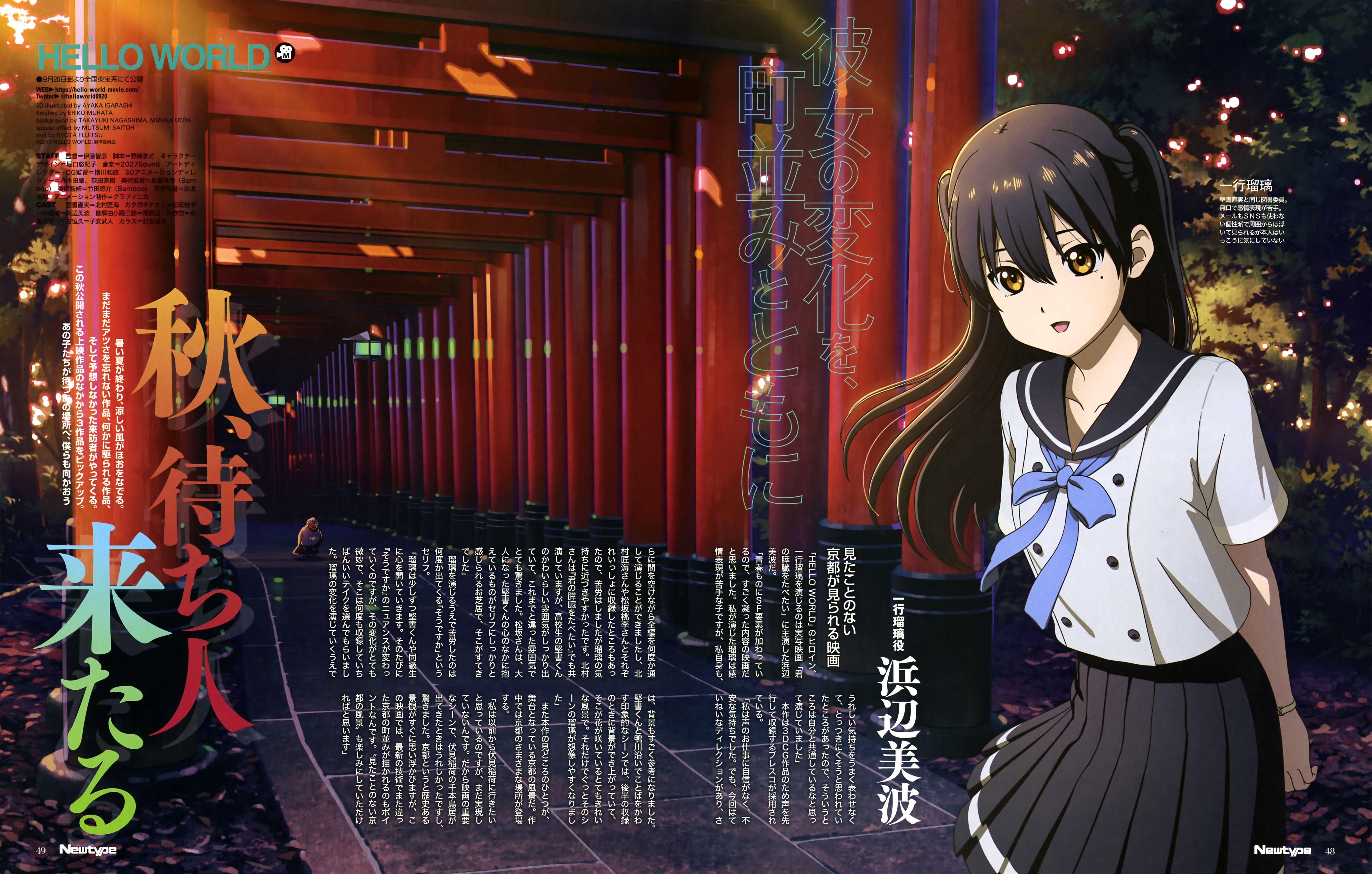 Hd Wallpaper Ruri Ichigyo Hello World Anime